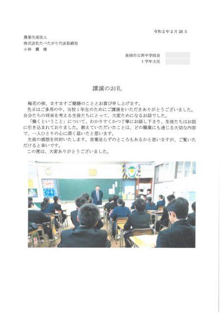 長岡西中学校にて職業講和