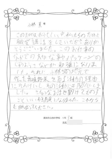 長岡西中学校