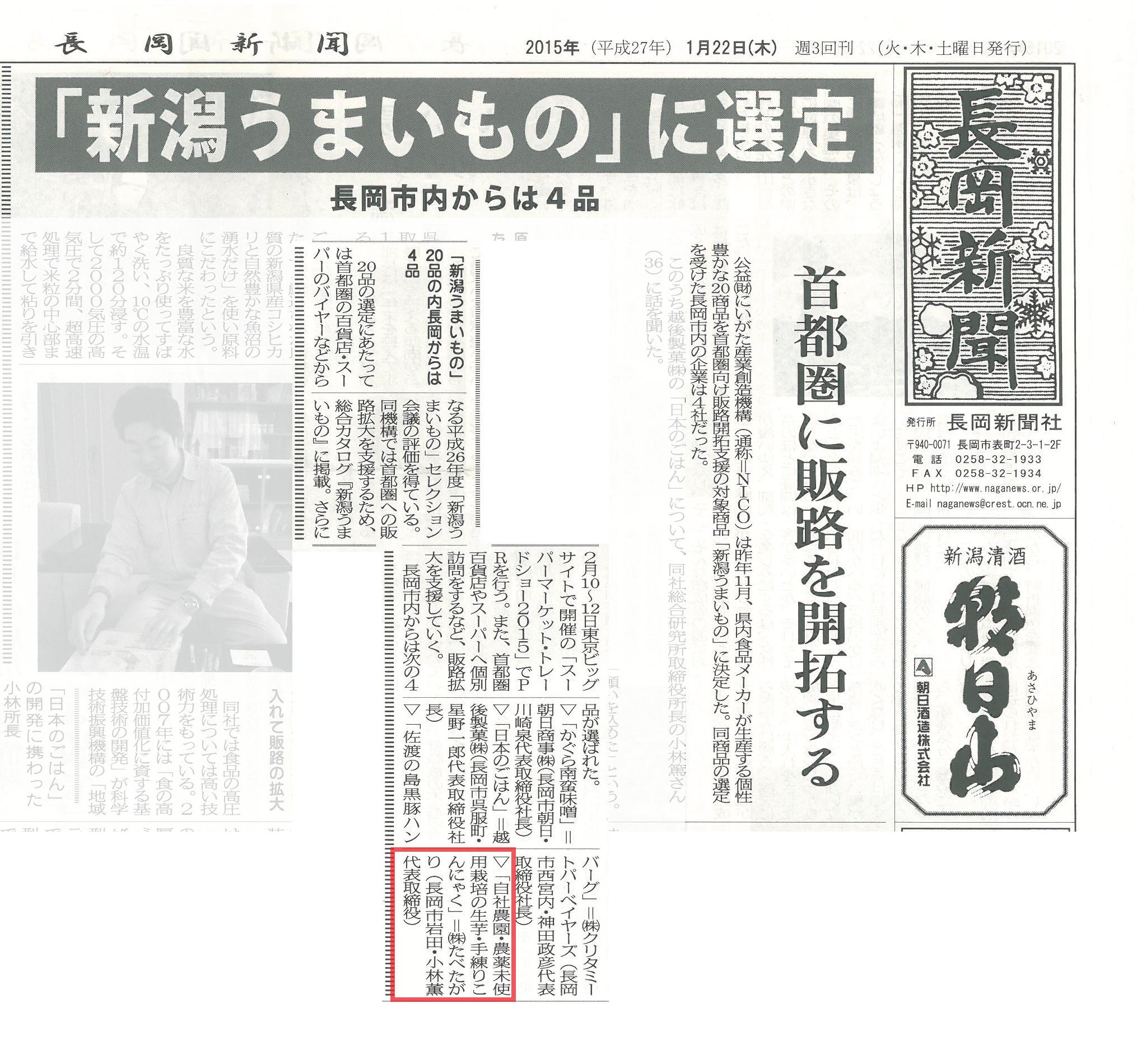 『長岡新聞』2015年1月22日