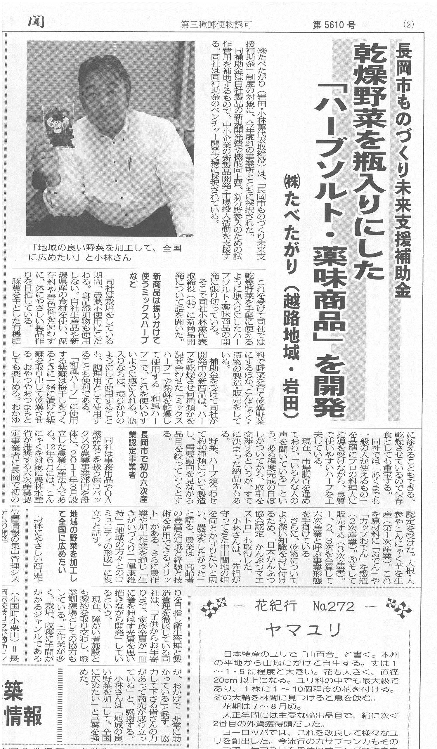 『長岡新聞』2016年9月24日