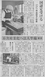 『日本農業新聞』 2012年10月11日号