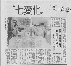 『日本農業新聞』 2013年1月3日号