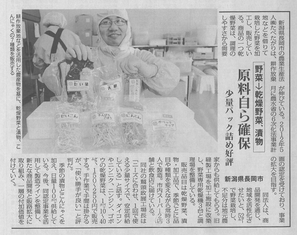 news_20130121
