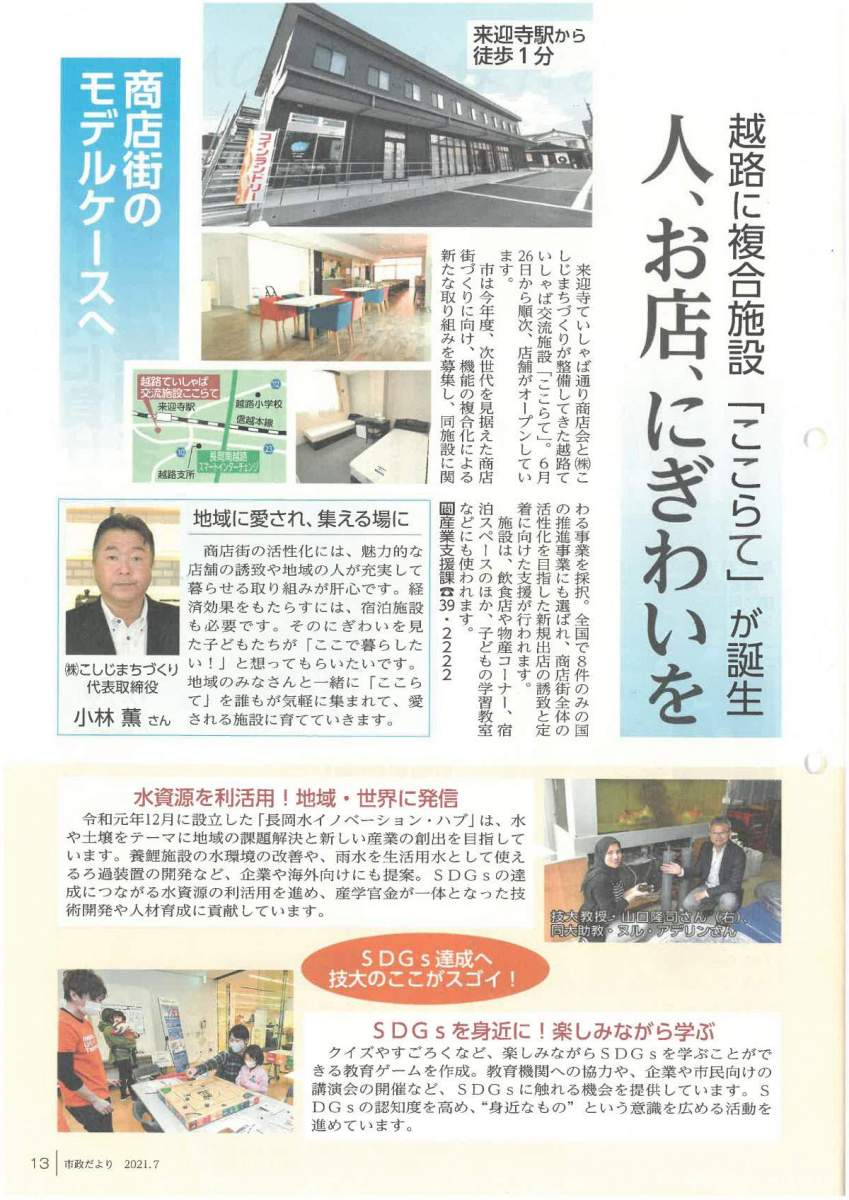 長岡市の2021市政だより7月掲載 越路に複合施設「ここらて」が誕生