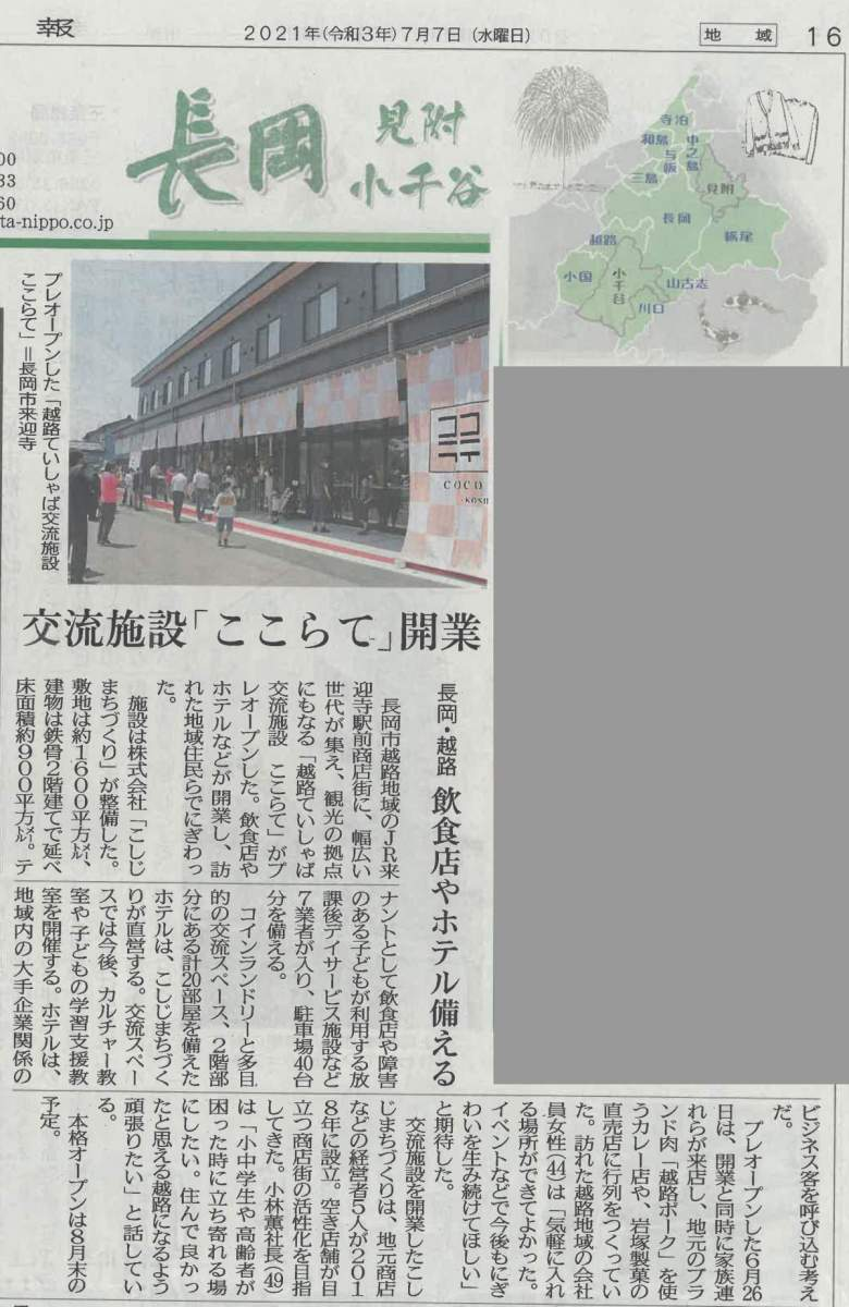 新潟日報に越路ていしゃば交流施設「ここらて」の記事が掲載されました。