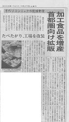 『日本経済新聞』 2013年3月27日