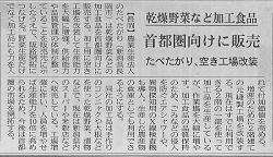 『日経MJ』 2013年4月5日