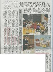 『新潟日報』 2013年2月19日