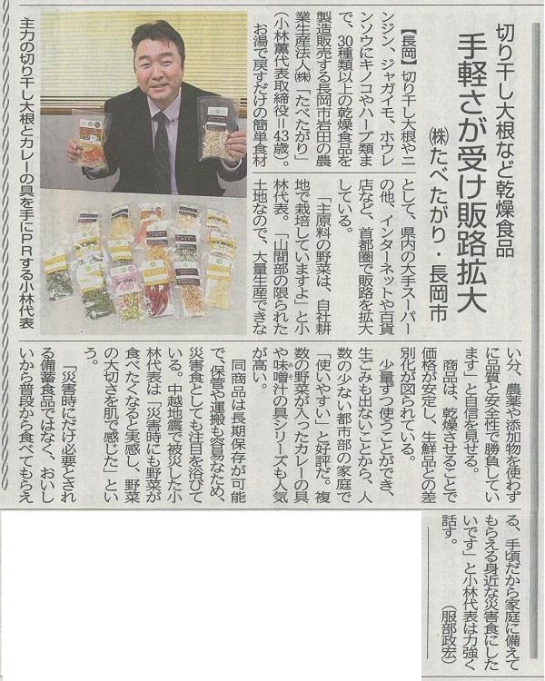 『農業共済新聞』2015年4月15日