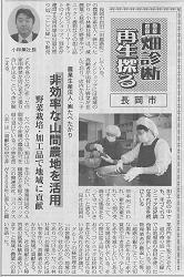 全国農業新聞』 2012年3月23日号